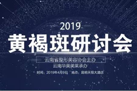 云南美莱2019黄褐斑研讨会圆满结束
