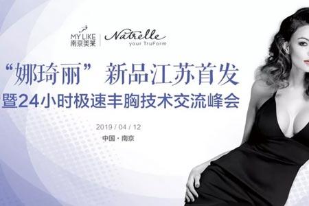 南京美莱娜琦丽新品发布暨丰胸技术交流峰会