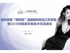 """南京美莱""""娜琦丽""""晶面丰胸假体新品发布"""