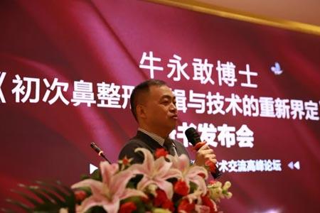长沙美莱举办达拉斯隆鼻整形技术交流高峰论坛会