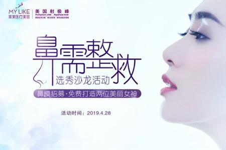 """上海美莱隆鼻案例招募,""""鼻""""需""""整""""救重磅开启"""