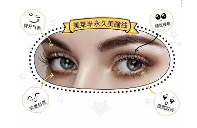 美眼的区别!美眼好还是美眼好?