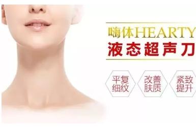 怎样有效祛颈纹?嗨体颈