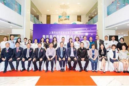 上海美莱医院举办整形美容专业高峰论坛落幕