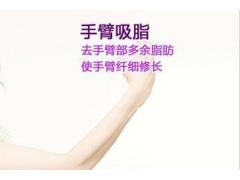 上海手臂吸脂需要多少钱