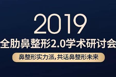 2019年全肋鼻整形2.0学术研讨会美莱召开