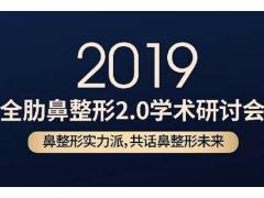 美莱2019年全肋鼻整形2.0学术研讨会