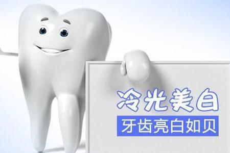 冷光美白牙齿术后注意事项