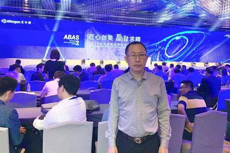上海美莱汪灏院长受邀出席艾尔建乳房整形高峰论坛