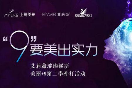 上海美莱宠粉计划,艾莉薇玻尿酸活动强势回归