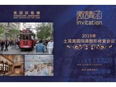 上海美莱医生代表受邀参加2019国际鼻修复大会