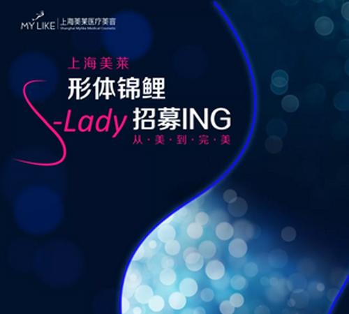 """上海美莱""""S-LADY""""减肥瘦身形体锦鲤招募中"""