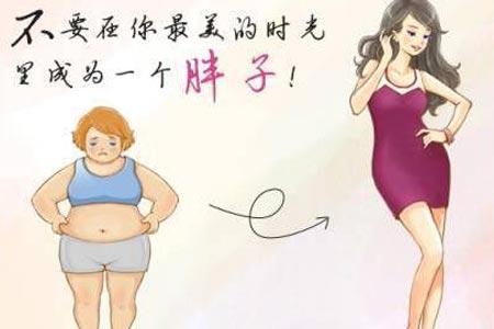 大肚子要怎样才能瘦下来呢