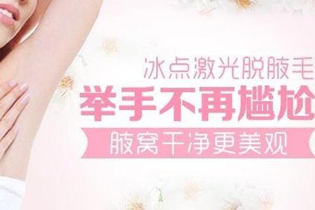 上海做冰点脱腋毛要多少钱