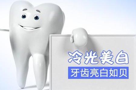 牙齿黄做冷光美白治疗效果好吗