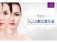 《2019上海美莱新宣颜10大新品发布会》耀世启幕