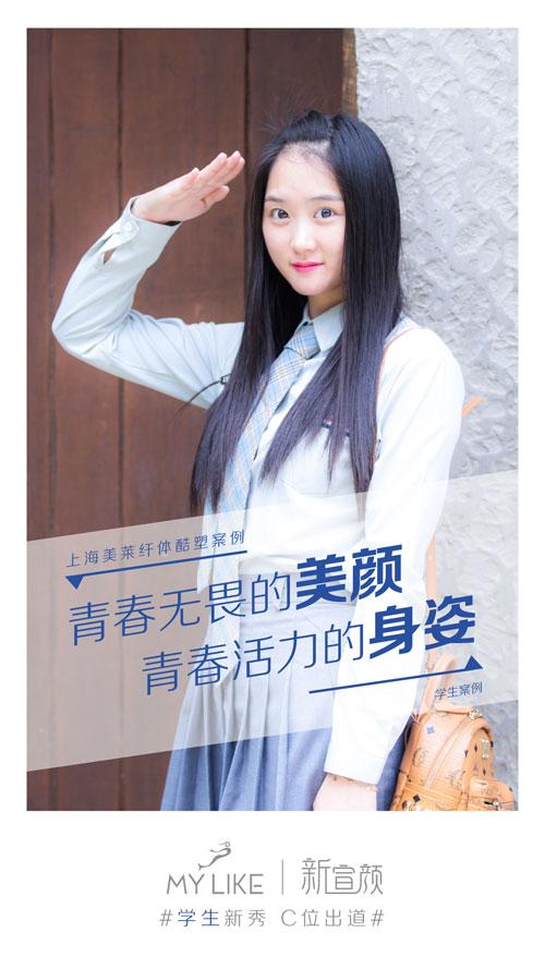 上海美莱新宣颜,学生新秀0元案例招募