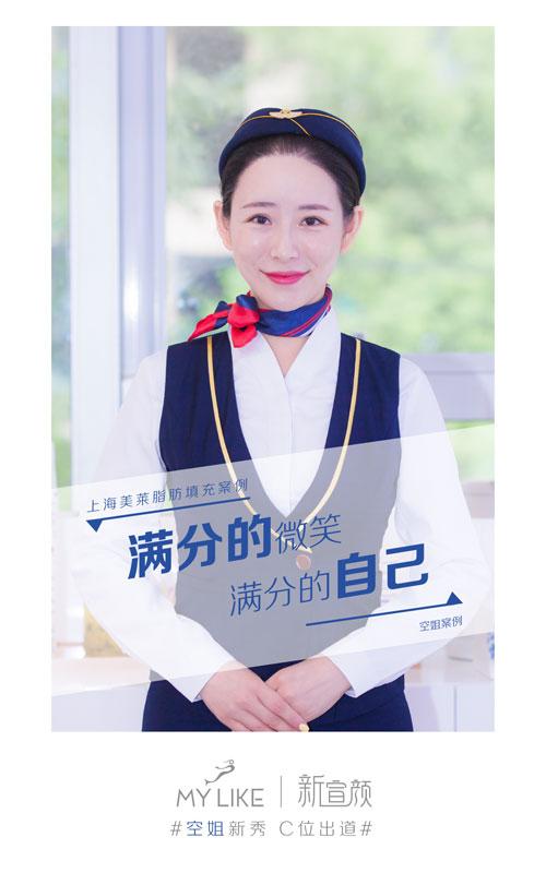 上海美莱新宣颜,[空姐新秀]0元案例招募
