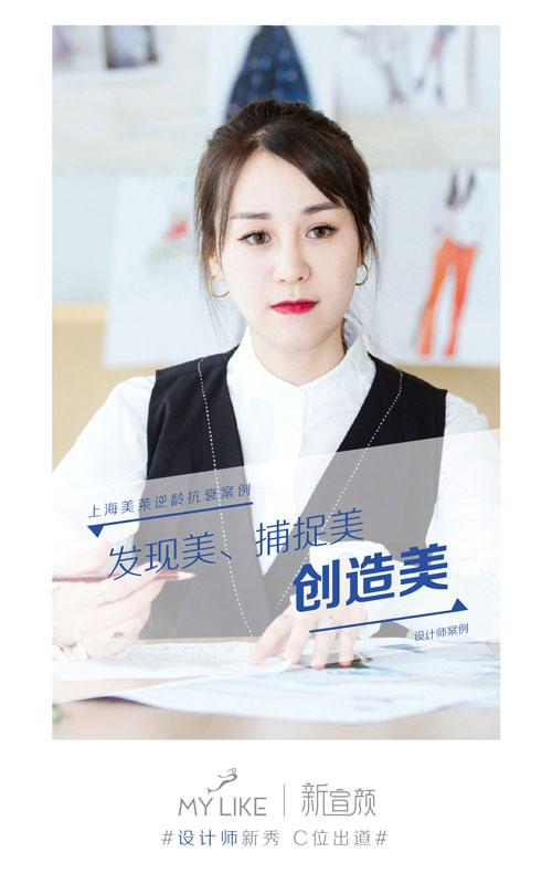 """上海美莱【0元案例招募】,新宣颜""""设计新秀"""""""