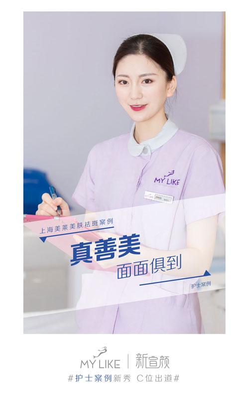 """上海美莱""""美肤祛斑""""案例0元招募,新宣颜""""护士新秀"""""""