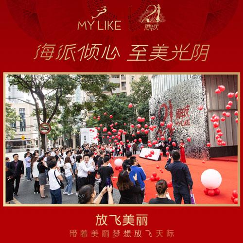 上海美莱品牌21周年庆盛世启幕,医美行业璀璨巨星