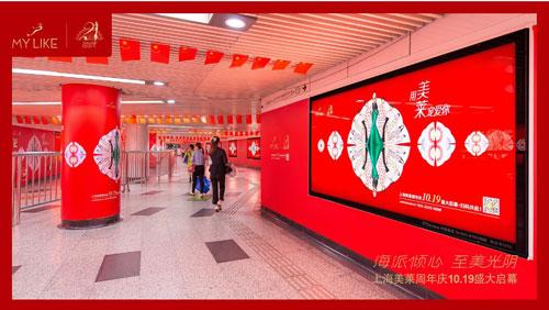 """上海美莱品牌21周年庆""""霸屏""""上海黄金圈地铁广告"""