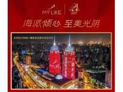 上海美莱点亮上海环球港双子塔,美莱21周年庆