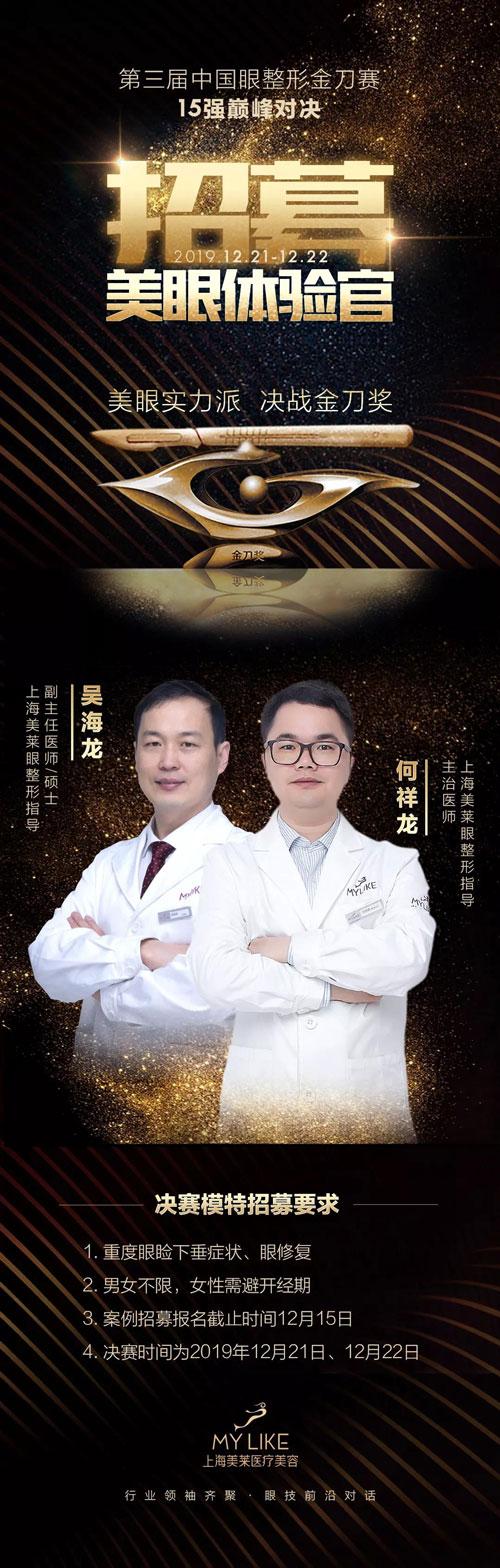 【紧急】招募眼睑下垂、眼修复模特,上海美莱备战金刀赛