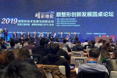 上海美莱欧阳天祥、杜园园教授荣耀出席《眼整形联盟年会》