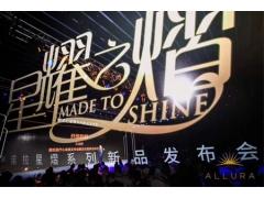 上海美莱引进傲诺拉Xtra-星熠隆胸假体系列新品