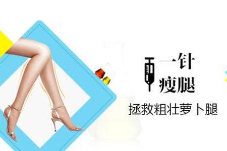 在上海注射瘦腿针一次多少钱
