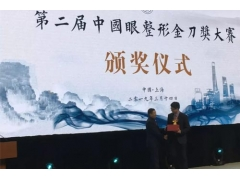 上海美莱欧阳天祥受邀出席上海整形科技周
