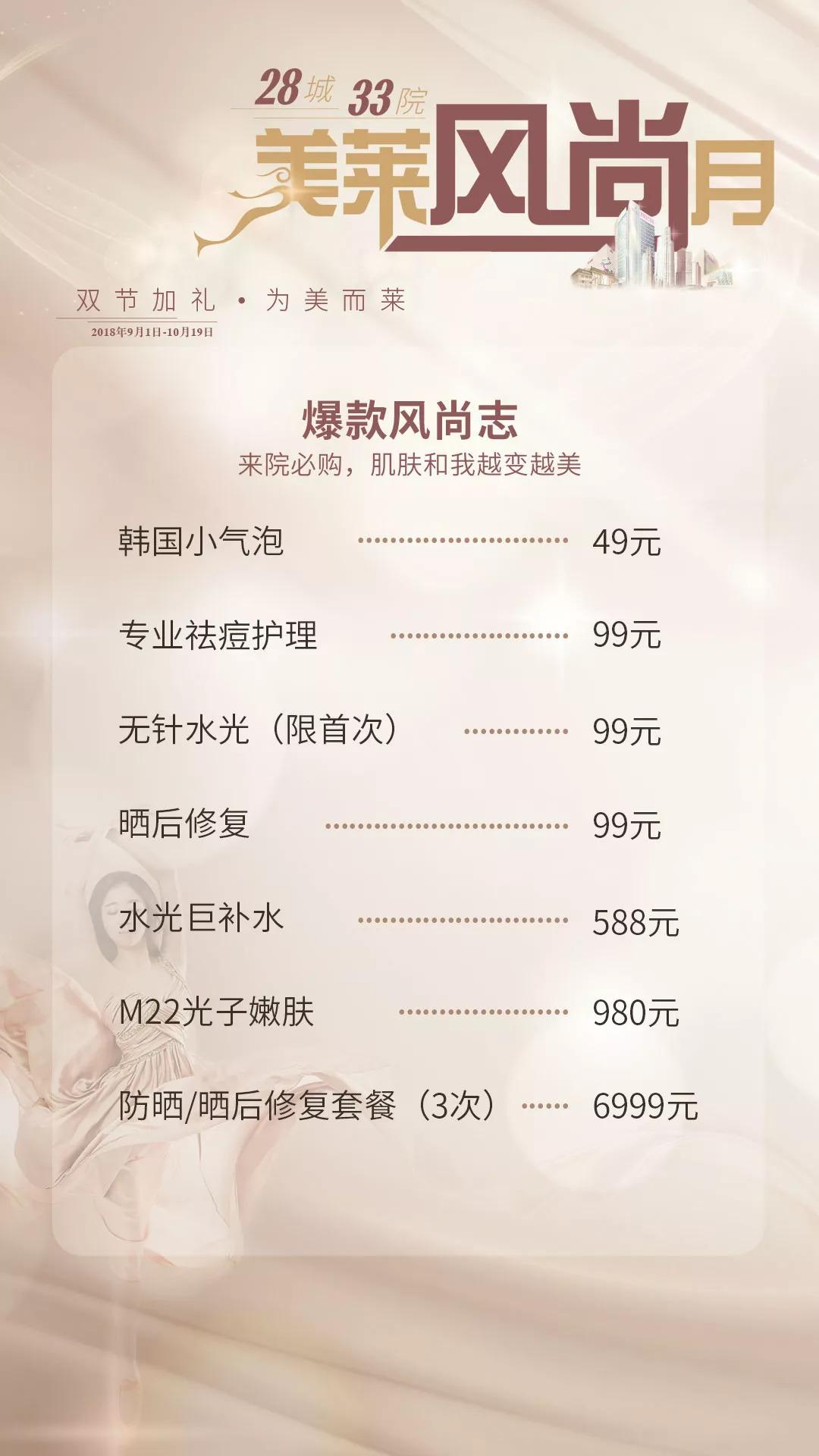 """美莱风尚月_新学期少女战""""痘""""记,祛痘护理仅需99元。"""